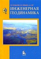 Инженерная геодинамика:  Учебник для студентов вузов.  Гриф МО.  2 - е изд