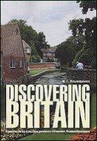 Discovering Britain.  Практикум по культуре речевого общения.  Великобритания :  учебное пособие для бакалавров и магистров