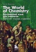 Английский язык для химиков:  The World of Chemistry:  рабочая тетрадь студента 3  - изд. . доп.  и перераб.    (книга+1CD)