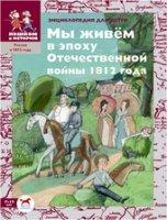 Мы живём в эпоху Отечественной войны 1812 года:  энциклопедия для детей