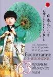 Воспитание по - японски:  63 правила японских мам.