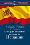 История внешней политики Испании.