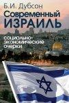 Современный Израиль.  Социально - экономические очерки.