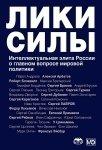 Лики силы.  Интеллектуальная элита России и мира о главном вопросе мировой политики.