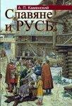 Славяне и Русь.  2 - е изд. ,  перераб.  и доп.