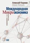 Международная Микроэкономика:  Учебник.