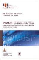 INMOST - программная платформа и графическая среда для разработки параллельных численных моделей на сетках общего вида.  Уч.  Пособие.