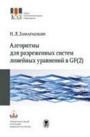 Алгоритмы для разреженных систем линейных уравнений в GF  (2) .  Уч.  Пособие.