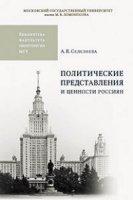 Политические  представления о ценности россиян,  Монография.