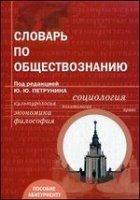 Словарь по обществознанию:  учебное пособие для абитуриентов вузов.  8 - е изд.