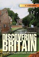 Discovering Britain.  Практикум по культуре речевого общения.  Великобритания :  учебное пособие с ключами к заданиям.