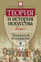 """Теория и история искусства.  Вып. 1 """"Ломоносов и искусство""""."""