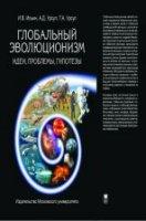 Глобальный эволюционизм:  идеи,  проблемы,  гипотезы.