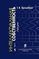 Интеллектуальная собственность.  Лекции.  Ч.  1