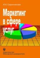 Маркетинг в сфере услуг.  Учебное пособие.