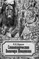Словотворчество Велимира Хлебникова.  2 - е изд.