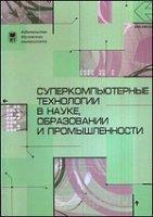 Суперкомпьютерные технологии в науке,  образовании и промышленности.  Альманах.  Вып. 4