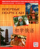 Впервые по - русски.  Вводный фонетико - грамматический курс для китайских студентов.