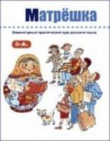 Матрешка.  Элементарный практический курс русского языка.
