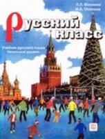 Русский класс.  Начальный уровень.
