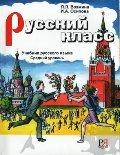 Русский класс.  Средний уровень.