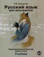 Русский язык для музыкантов.  Учебник  (А1) .