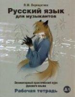 Русский язык для музыкантов.  Рабочая тетрадь  (А1)    (+СD) .