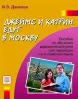 Джеймс и Катрин едут в Москву.  Пособие по развитию речи речи для говорящих на английском языке.