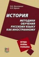 История методики обучения русскому языку как иностранному.