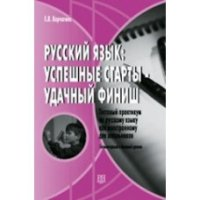 Русский язык:  успешные старты – удачный финиш.  Тестовый практикум по русскому языку как иностранному для школьников.  Элементарный и базовый уровень.