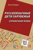 Русскоязычные дети зарубежья.  Справочник мамы.