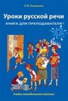 Уроки русской речи.  Книга для преподавателя.  Часть 1.
