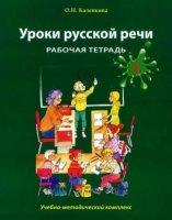 Уроки русской речи.  Рабочая тетрадь.  Часть 2.