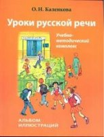 Уроки русской речи.  Альбом иллюстраций.