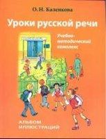 Уроки русской речи.  Альбом иллюстраций.  + CD.