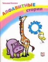 Алфавитные истории.  33 истории,  посвященных каждой букве алфавита