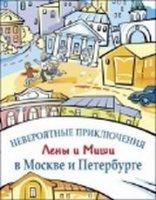 Невероятные приключения Лены и Миши в Москве и Петербурге.