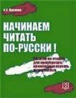 Начинаем читать по - русски !  Пособие по чтению для иностранцев,  начинающих изучать русский язык.