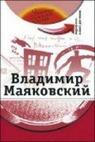 Владимир Маяковский  (+DVD  -  фильм) .