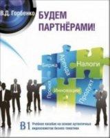 Будем партнёрами! Учебное пособие на основе аутентичных видеосюжетов бизнес - тематики.   (B1)   (+CD) .