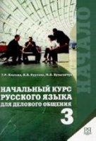 Начальный курс русского языка для делового общения.  Часть 3.