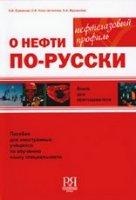 О нефти по - русски.  Книга для преподавателя.