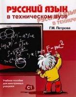 Русскиий язык в техническом ВУЗе.