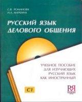 Русский язык для делового общения.  Уровень С1.