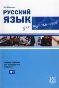 Русский язык для журналистов.   (B1)