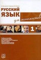 Русский язык для экономистов.