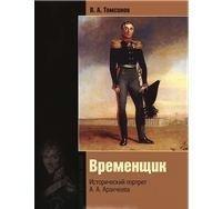 Временщик.  Исторический портрет А. А.  Аракчеева.