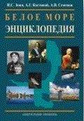 Белое море.  Энциклопедия.