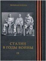 Великая Победа.  Том 9.  Сталин в годы войны.