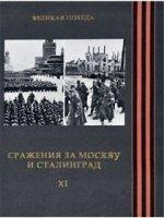 Великая Победа.  Том 11.  Сражение за Москву и Сталинград.